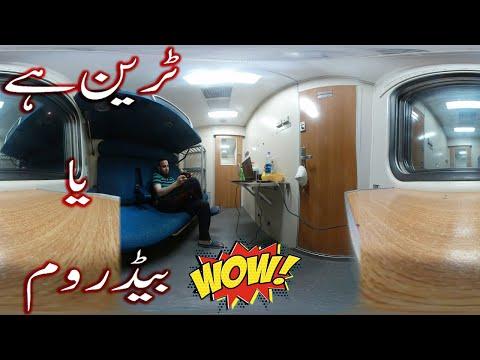 Karachi Express 2 Person Cabin AC Sleeper Review