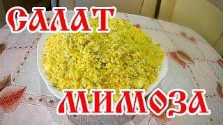Салат мимоза / Простые рецепты