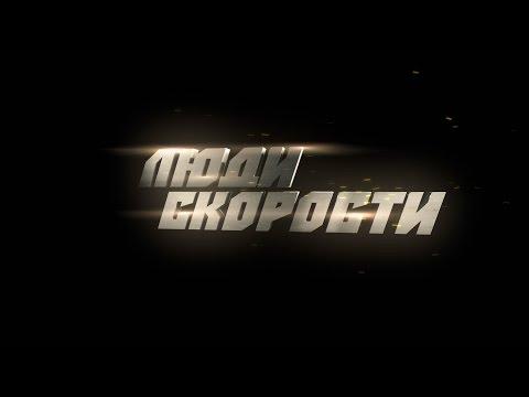 Передача ЛЮДИ СКОРОСТИ, Выпуск 2