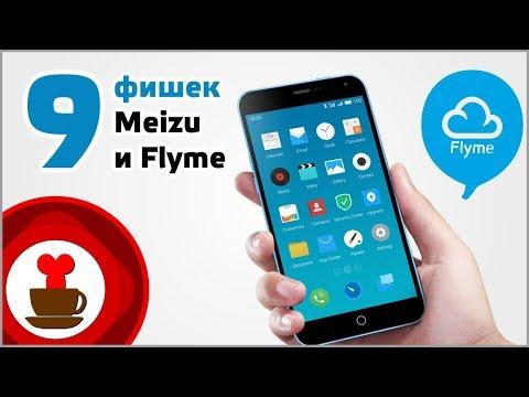9 фишек Meizu и Flyme