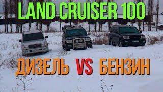 Land Cruiser 100: ДИЗЕЛЬ vs БЕНЗИН