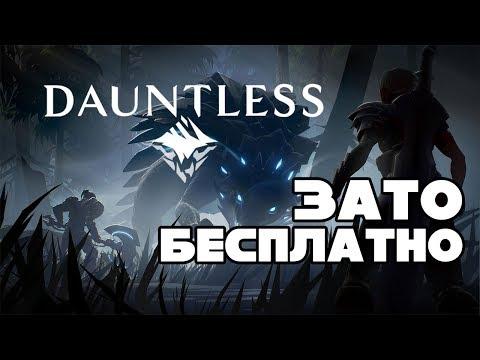 видео: Зато Бесплатно #8 - dauntless