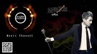 Mei you yong yuan [[没有永远]]~hai ming wei [[海鸣威 ]]