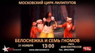 starconcert belosnezhka riga 27 rus
