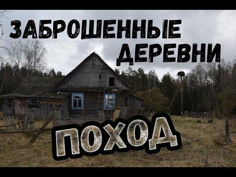 Заброшенные деревни поход