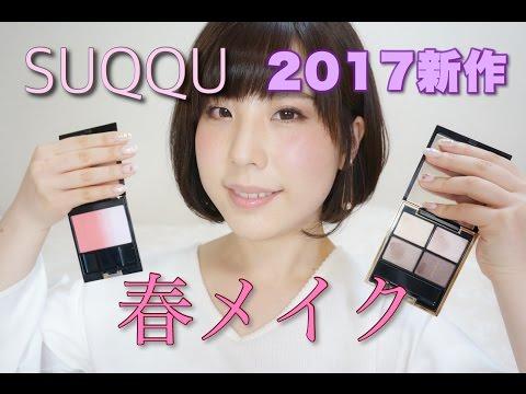 【2017春新作】SUQQUのコスメで春メイク - スック