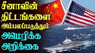 US statement exposing China's plans || America China Latest News