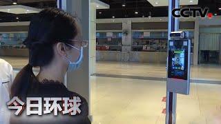 [今日环球] 北京:打造智慧校园 加强高校疫情防控 | CCTV中文国际