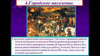 Средневековые города и сеньоры