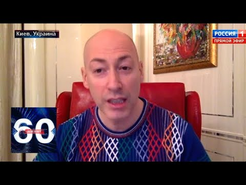 Дмитрий Гордон ток-шоу