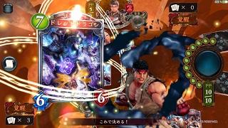 Street Fighter V Meets Shadowverse