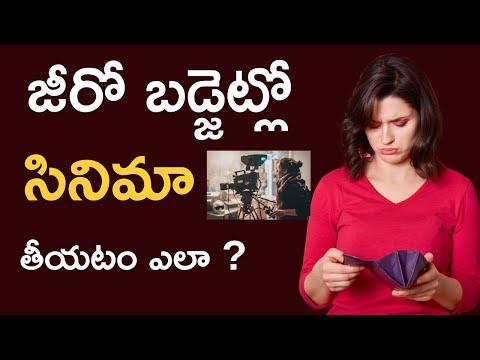 How To Make Zero Budget Movies In Telugu | Zero Budget Movies Telugu | Crowd Funding Movies Telugu