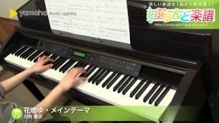 使用した楽譜はコチラ http://www.print-gakufu.com/score/detail/13070...