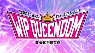 AKB48グループメンバーのリアルプロレス対決! ドラマ『豆腐プロレス』...