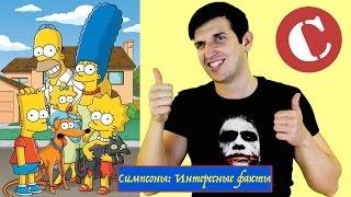 """""""Симпсоны"""" - то, чего вы не знали о любимом сериале"""