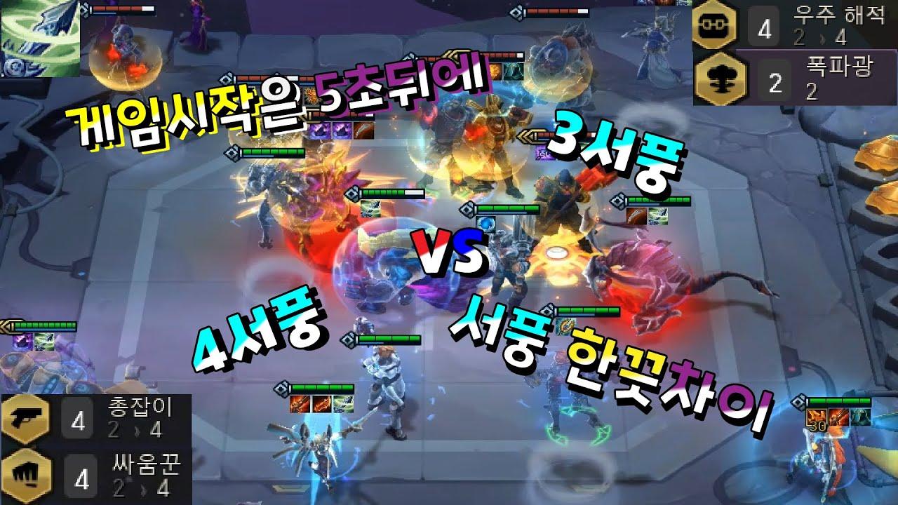 한게임에 서풍이 7개! 총잡이 vs 우주해적 ( 롤토체스 시즌3, TFT )