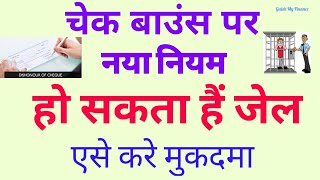 Negotiable Instruments (Amendment) Bill, 2017 | Cheque Bounce Case in Hindi