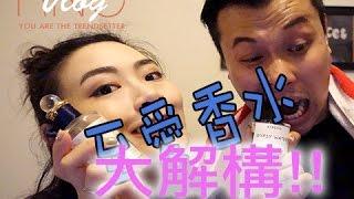 RNC Vlog: 至愛香水。。。大解構!!
