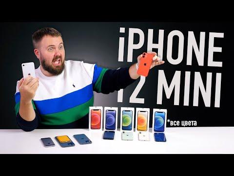 Распаковал iPhone 12 Mini и сравнил с iPhone SE, iPhone 12 Pro, iPhone 12 Pro Max