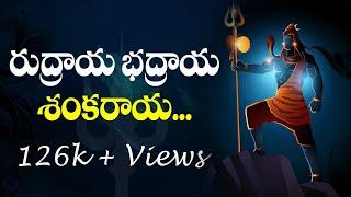 Most Powerful Lord Shiva Songs || Rudraya Bhadraya || Siddhaguru