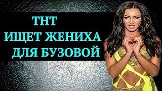 ТНТ объявил кастинг жениха для Ольги Бузовой | Top Show News