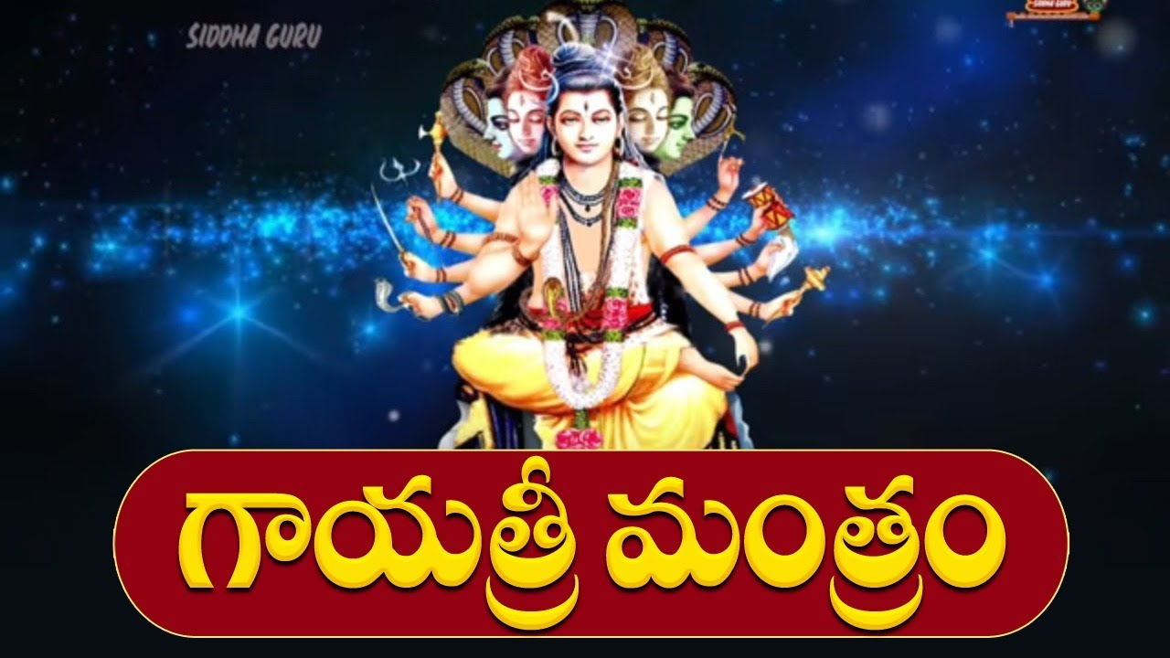 Repeat Lord Shiva || Most Powerful Mantra || Gayatri Mantra