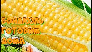 Ленивая Кукуруза Бондюэль, простой и вкусный рецепт