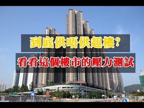 到底供唔供起樓?看看這個樓市的壓力測試...... [中美貿易戰/金融危機2018/樓市分析/樓市2018/香港加息] - YouTube