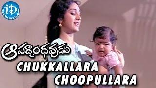 Aapadbandhavudu Movie || Chukkallara Choopullara Video Song || Chiranjeevi, Meenakshi Seshadri