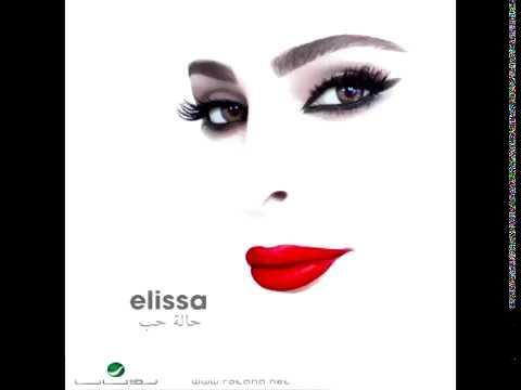Elissa … Bataly Tehebeeh   اليسا … بطلي تحبيه
