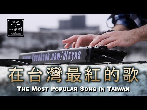 The Most Famous Song in Taiwan: 在台灣最有名的歌是?
