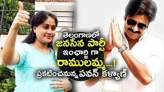 Vijayashanti As JanaSena Party Incharge For Telangana | Pawan Kalyan and Vijayashanti | NewsQube