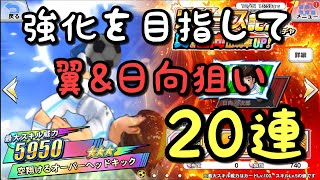 【キャプゼロ】#02 強化を目指して!翼&日向狙い20連!ちょくTV