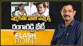 Ex MLC Ranga Reddy on meeting with YS Sharmila - TV9