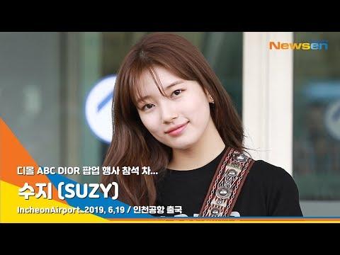수지Suzy 실물로 영접한 여신 미모 공항패션NewsenTV