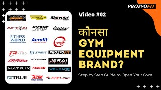 Which Gym Equipment Brand is Best ? | Top Gym Equipment Brands | How to Open a Gym | Gym Setup Cost