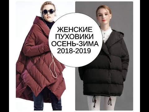 модные женские пуховики осень зима 2018 2019 Youtube