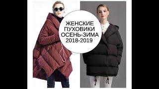 МОДНЫЕ ЖЕНСКИЕ ПУХОВИКИ, ОСЕНЬ-ЗИМА (2018-2019)