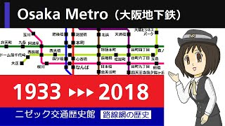 Osaka Metro(大阪地下鉄) 路線網拡大の記録