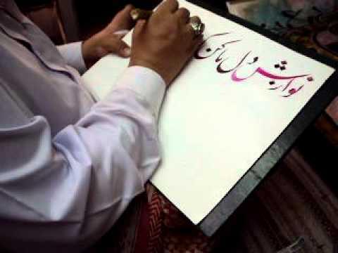 Nastaliq calligraphy by World famous calligraphest Khurshid Gohar Qalam.