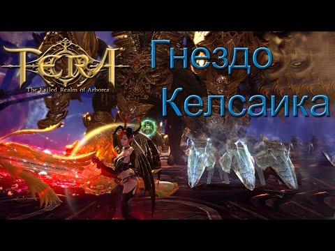 TERA Online -Официальный русский сайт Тера Онлайн