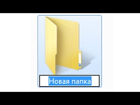 Видео как создать папку на рабочем столе