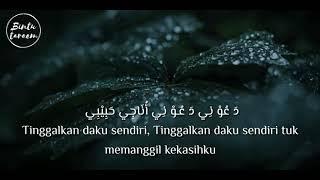 Gambar cover قصيدة دعوني - Qasidah Da'uni