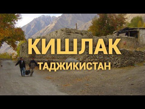 Кишлаки Таджикистана