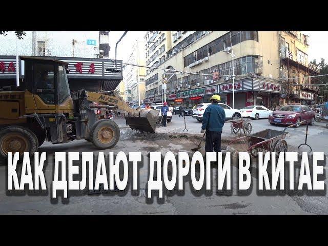 Как делают дороги в Китае, Какие цены в Китае, про видео съемку