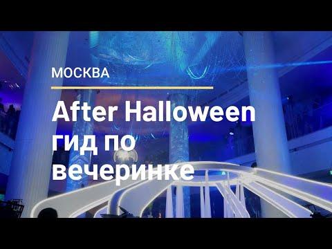 Вечеринка After Halloween -2019. Галактика блуждающих душ