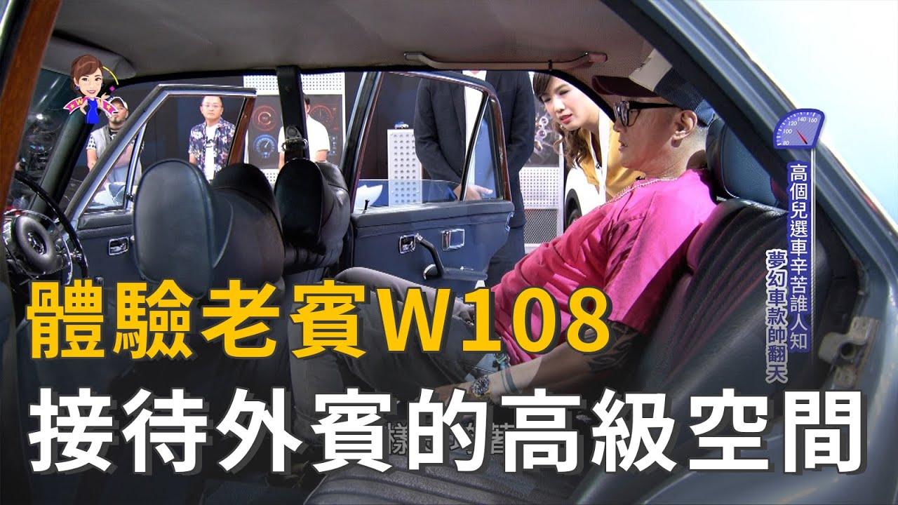 體驗老賓W108 接待外賓專用的高級空間(精彩片段)