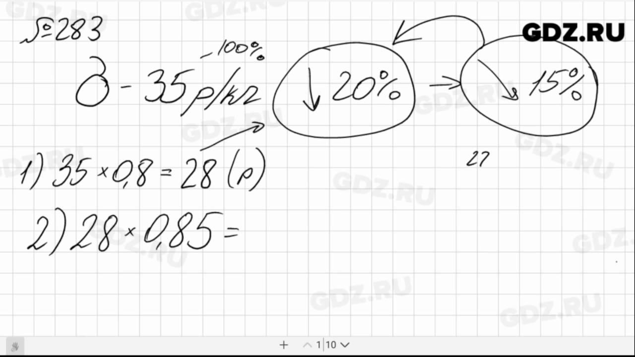 решебник 6 класс никольский математика