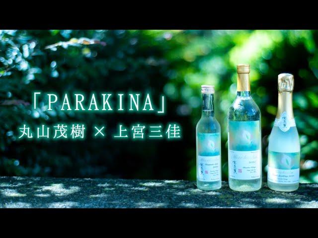 【丸山茂樹×上宮三佳コラボ企画「PARAKINA」動画公開!】