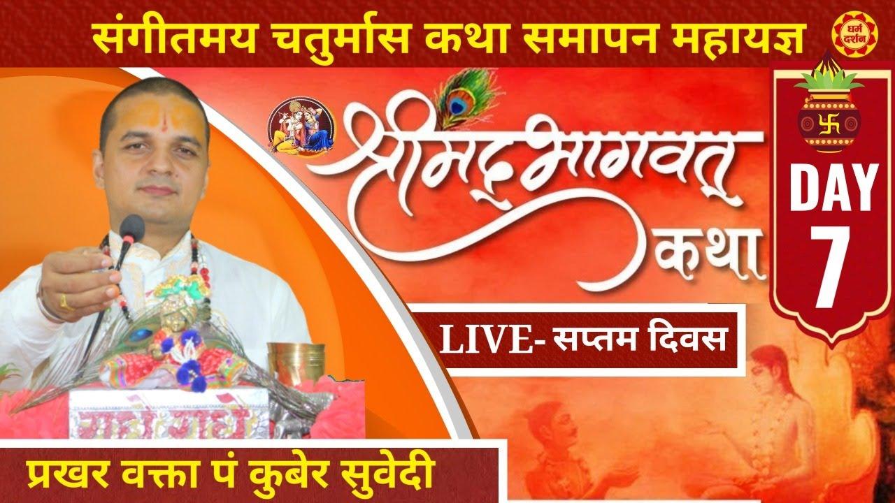 Live- Katha Day 7 || श्रीमद् भागवत सप्ताह संगीतमय कथा प्रवचन || प्रखर वक्ता पं कुबेर सुवेदी ||